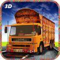 亚洲货物运输卡车驾驶模拟器游戏