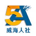 威海人社app