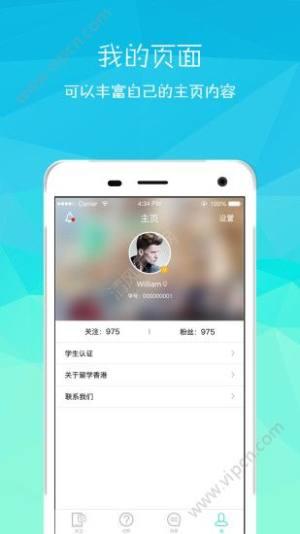 留学香港app图2