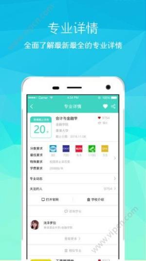 留学香港app图4