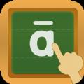 拼音学习宝app软件 v2.3