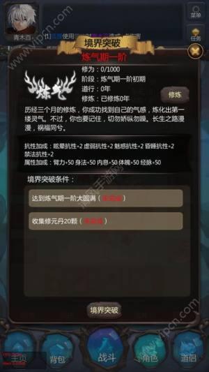仙侠第一放置手游图2