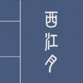 西江月app