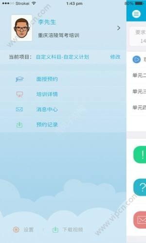 西培学堂app图2