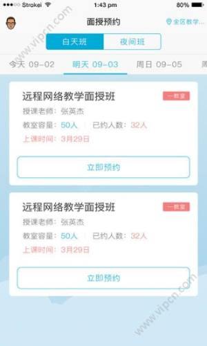 西培学堂app图4