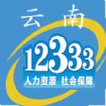 云南人社12333app