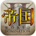 帝国王座iOS版 v1.0