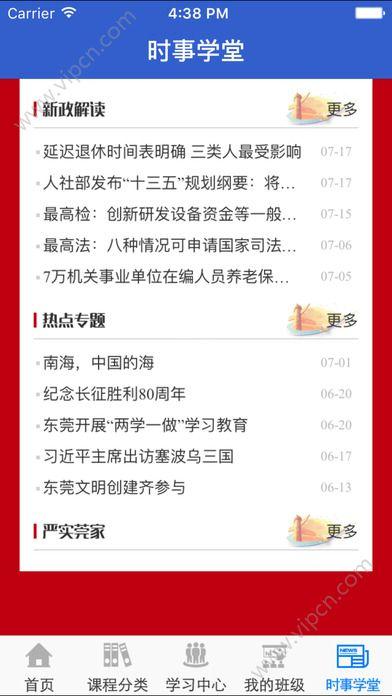 东莞干部培训云课堂app图片1