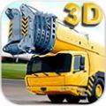 工程车模拟3D游戏