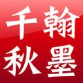 翰墨千秋新版app