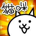 猫咪大战争汉化版