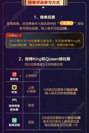 微博之夜投票app图2