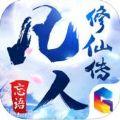 凡人修仙传忘语手游正式版 v1.2.00