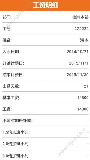 信鸿资讯app图4