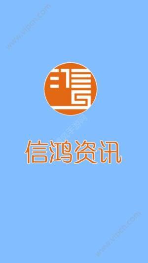 信鸿资讯app图2