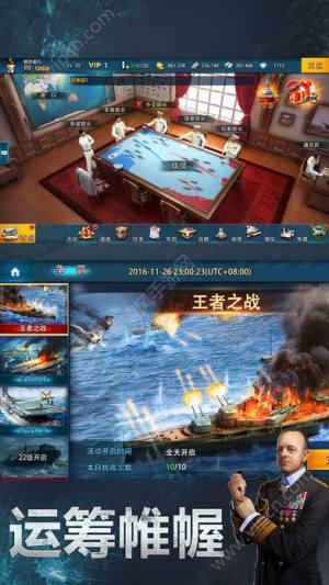 战舰风暴图2