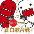 2017红白歌会投票app