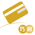 巧刷信用卡
