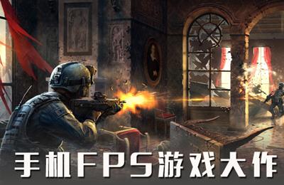 FPS手机游戏大全