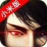 画江湖之灵主小米安卓版 v1.3.0