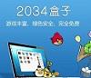 2034盒子app