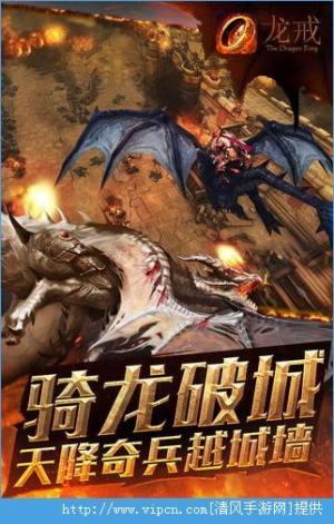 龙戒游戏图4