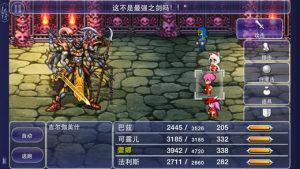 最终幻想5已付费版图2