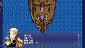 最终幻想5已付费版图4