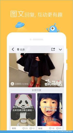 微密聊天app图4