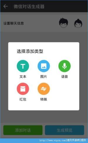微信对话生成器怎么用?微信对话生成器使用教程图片3
