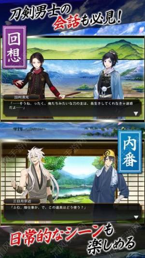 刀剑乱舞中文版图6