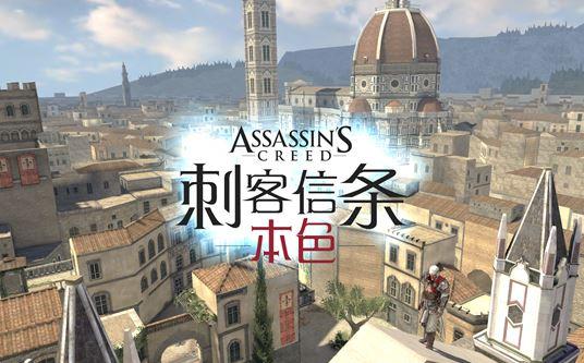 刺客信条本色评测:眼睛一闭信仰之跃(Assassin's Creed - Identity)[多图]