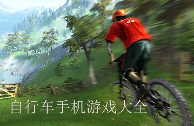 自行车手机游戏大全