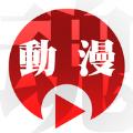 动漫魂app