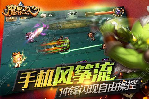 暴走魔兽团官方正版图片2