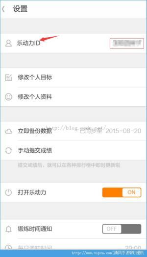 微信运动刷步app图4