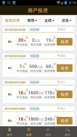 金葫芦金融app评测:短期投资轻松赚取20%高收益图片3