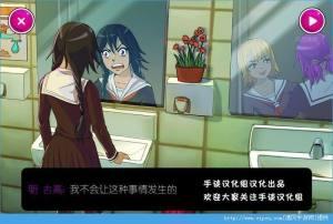 病娇少女汉化图4