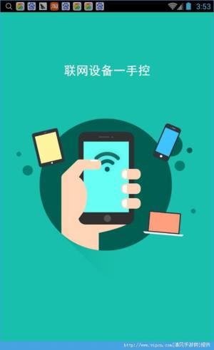 迅捷路由app图2