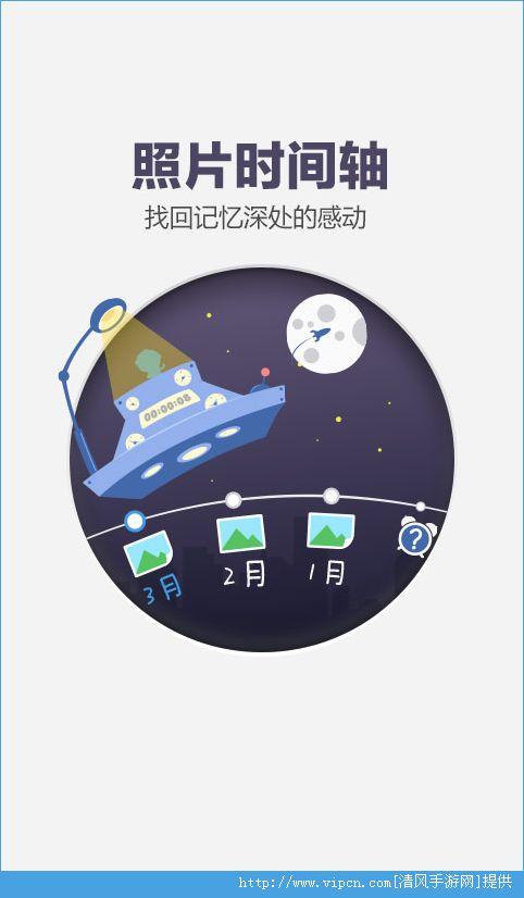 百度云6.6.0安卓版图片1