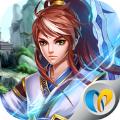 蜀山神剑iOS版
