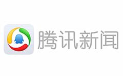 腾讯新闻2016