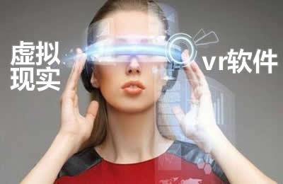 VR软件大全