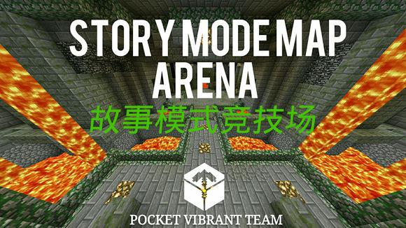 我的世界故事模式竞技场 Mojang官方汉化地图[多图]