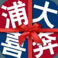 浦大喜奔app
