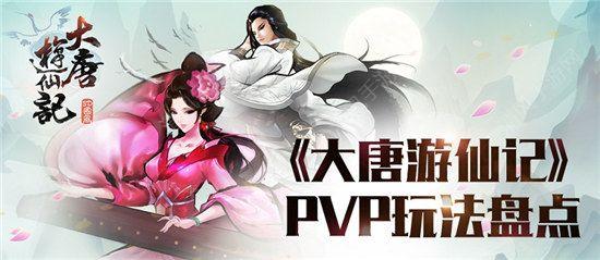 大唐游仙记PVP竞技玩法全面解析[多图]图片1
