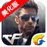 cf手游美化包iOS版