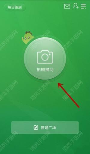 拍照搜题怎么拍照搜索题目?拍照搜题拍照搜索题目方法介绍图片1