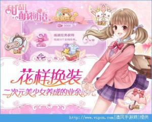 甜甜萌物语qq版图4