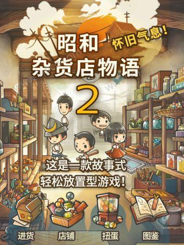 昭和杂货店物语2怎么经营?经营技巧分享[图]图片1